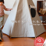 Kids Tent Tipi / キッズテント ティピ