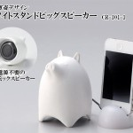 スマートフォン スタンドスピーカー 山本寛斎デザイン