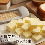 モーニングの彩り、バターを鮮やかに盛り付けてみませんか?バターカッター